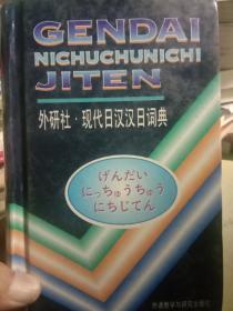 外研社:现代日汉汉日词典