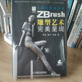 ZBrush雕塑艺术完美呈现