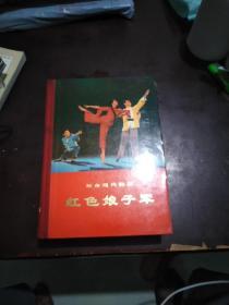 革命现代舞剧:红色娘子军