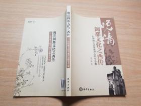 晚清闽都文化之西传:以传教士汉学家卢公明为个案