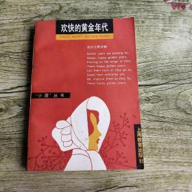 """""""小屋""""丛书_欢快的黄金年代 (英语注释读物 )"""