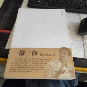 一撇一捺:陈汉元访谈  签赠本