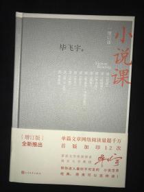 茅盾文学奖得主毕飞宇签名            小说课