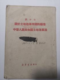 关于土地改革问题的报告 中华人民共和国土地改革法