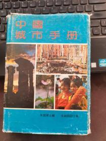 中国城市手册