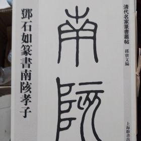 清代名家篆书丛帖:邓石如篆书南陔孝子