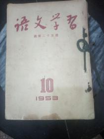 语文学习     1953年  第1 至10期