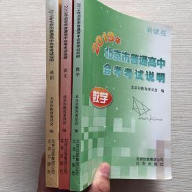 2019年北京市普通高中会考考试说明 (英语)(语文)(数学)【3本合售】