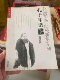 何新国学经典新解系列:孔子年谱