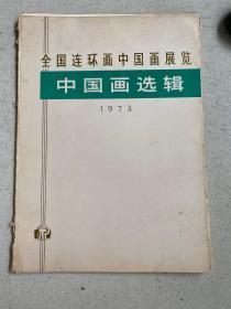 全国连环画中国画展览中国画选辑(1973)存15张