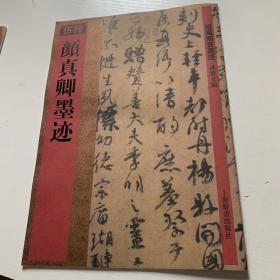 館藏國寶墨跡(50):顏真卿墨跡