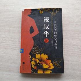 一版一印:《凌叔华传:一个中国闺秀的野心与激情(Ambition and Passion of a Chinese Lady)》