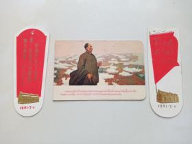 1969年毛主席视察华北年历片 折叠外文