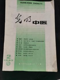 光明中医1985.2