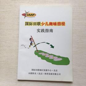 国际田联少儿趣味田径实践指南