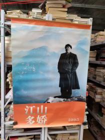 【老挂历】江山多娇 1995年