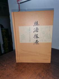 丝路探源:齐国於陵·周村丝绸之路货源地研究