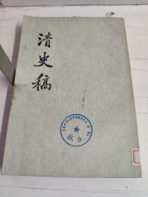 清史稿(笫三十七)