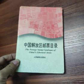 中国解放区邮票目录-93年一版一印