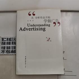 从分析作品开始学做广告