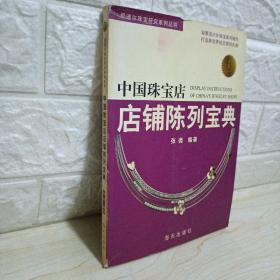 中国珠宝店店铺陈列宝典