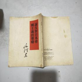 (毛泽东)论反对日本帝国主义的策略(竖版)65年印