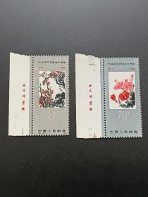1982年 编号J84 中日邦交正常化十周年 邮票《2枚一套》