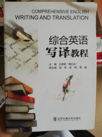 综合应用写译教程