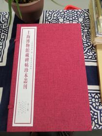 上海博物馆藏碑帖珍本丛刊(第二辑)