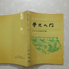 文史知识文库:学史入门