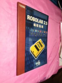 ROBOLAB 2.5 编程指南(内页干净)