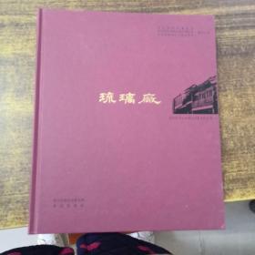 《历史文化名城北京》系列丛书:琉璃厂
