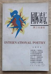 《国际诗坛》1987年第二辑