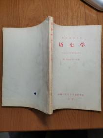 复印报刊资料 历史学 k1 1980年10--12期