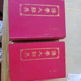 佛学大辞典上下册(内页干净未翻阅)