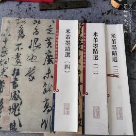 彩色放大本中国著名碑帖·米芾墨迹选2、3丶4