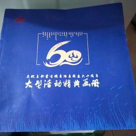 庆祝阜新蒙古族自治县六十周年大型活动经典画册