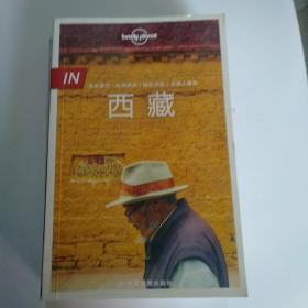 孤独星球 Lonely Planet 西藏 IN系列