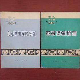 《语文小丛书》容易读错的字 几组常用词的分别 两册合售 .北京人民出版社 私藏 书品如图..
