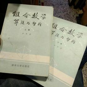 【2本一套合售一版一印】组合数学算法与分析 上下册  卢开澄 出版社:  清华大学出版社