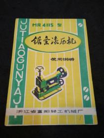 工业文献史料:浙江省富阳轻工机械厂MR4115型锯条滚压机产品使用说明书