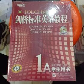 剑桥标准英语教程1A