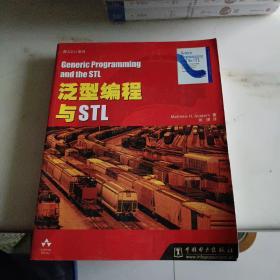 泛型编程与STL(正版现货无笔记勾划)