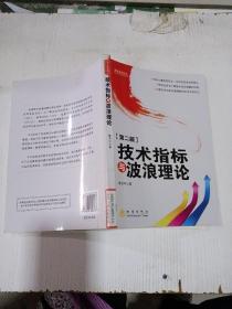 技术指标与波浪理论(第二版