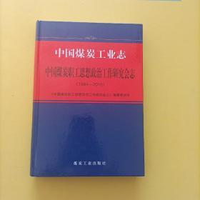 中国煤炭工业志 中国煤炭职工思想政治工作研究会志(1984~2016)有库存