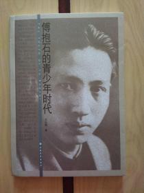 傅抱石的青少年时代