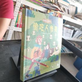 西游记立体书:偷吃人参果