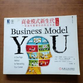 商业模式新生代(个人篇):一张画布重塑你的职业生涯