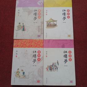蒋勋说红楼梦:第一辑、第二辑、第四辑、第五辑(五本合售)