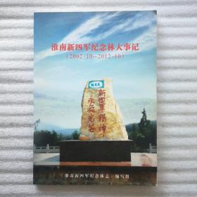 淮南新四军纪念林大事记 2002·10—2012·10